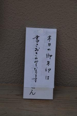 20190601鎧神社28