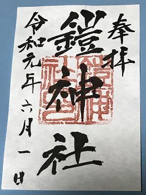 20190601鎧神社29