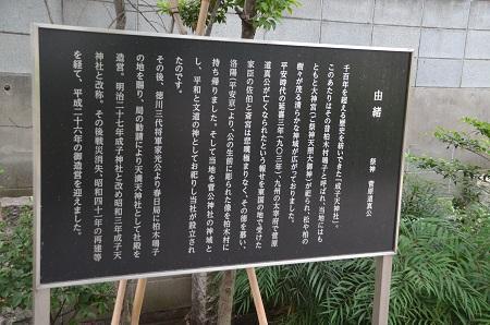 20190601成子天神社02