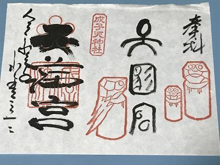 20190601成子天神社40