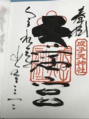 20190601成子天神社39