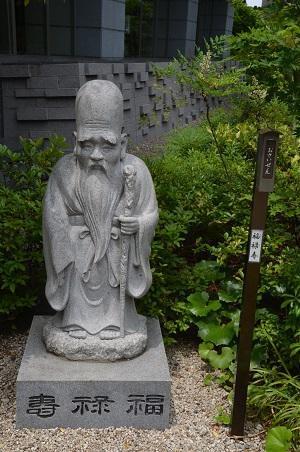 20190601成子七福神07