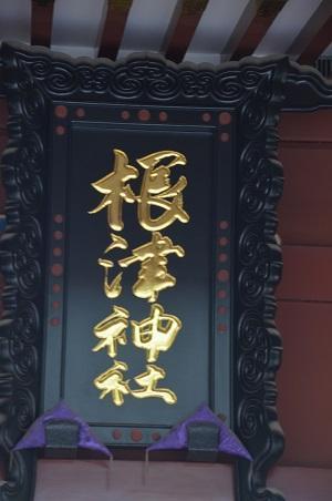 20190601根津神社12