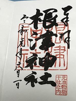 20190601根津神社32