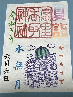 20190606富里香取神社08