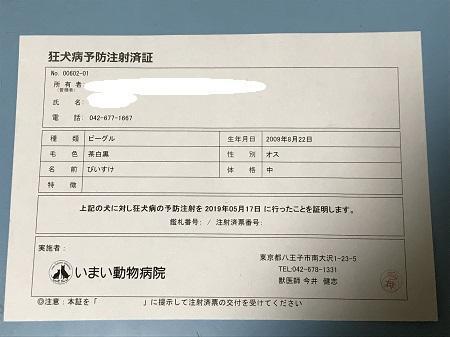 20190606狂犬病予防注射票02