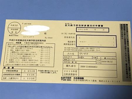 20190606狂犬病予防注射票01