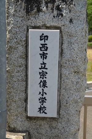 20190606宗像小学校03