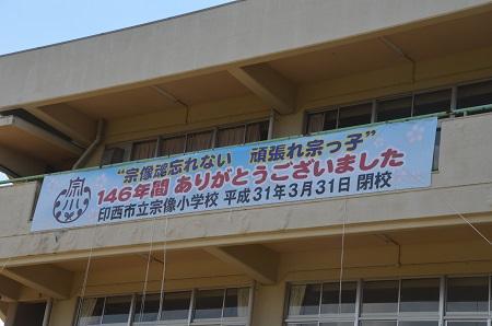 20190606宗像小学校09
