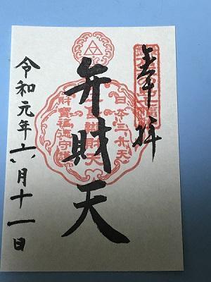 20190611鎌倉江ノ島七福神 弁財天06