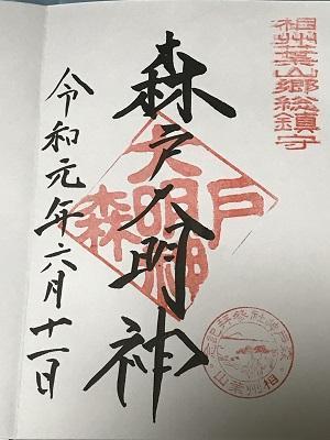 20190611森戸神社26