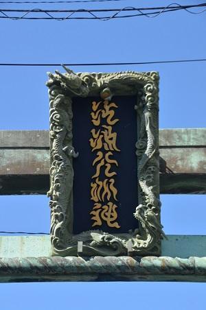 20190611江の島神社02