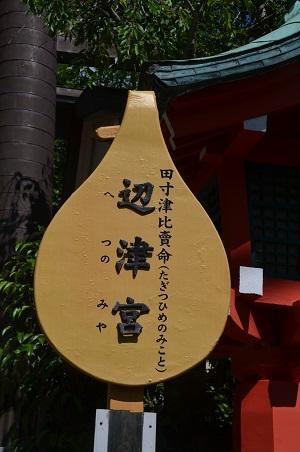 20190611江の島神社17