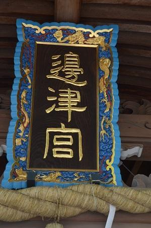 20190611江の島神社22