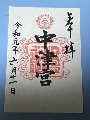20190611江の島神社48