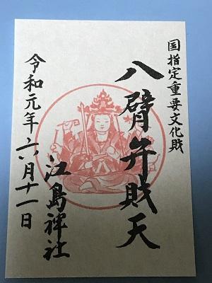 20190611江の島神社47
