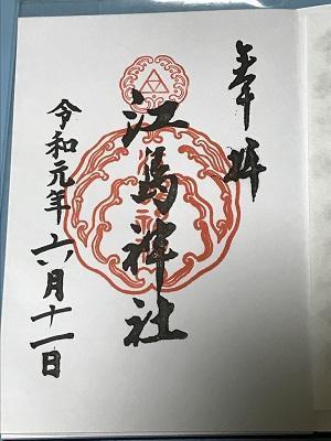 20190611江の島神社44