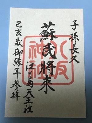 20190611江の島神社52