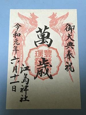 20190611江の島神社53