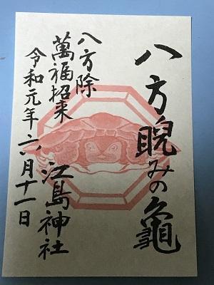 20190611江の島神社51