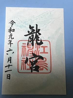 20190611江の島神社50