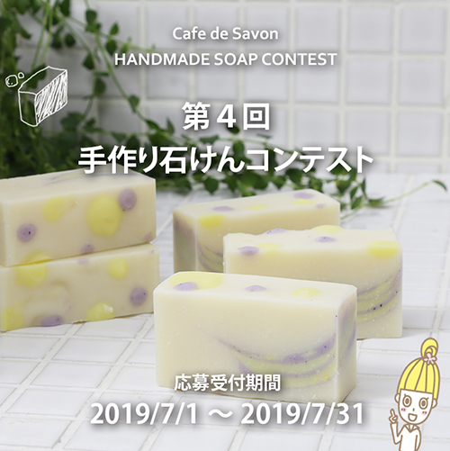 2019soap_contest.jpg