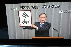 19 4 1reiwa