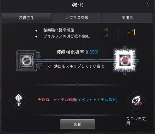 真Ⅳナクスタ85成功