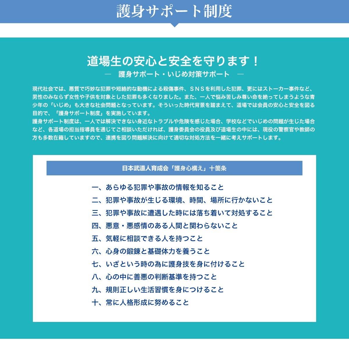 護身心得十カ条(日本武道人育成会)