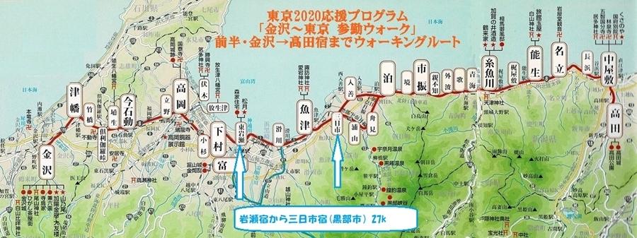 日本の街道20190501-3