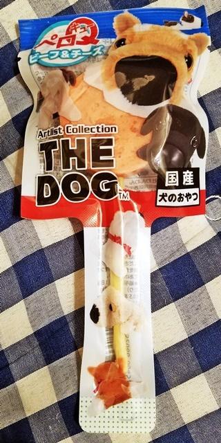 犬のおやつ1-1