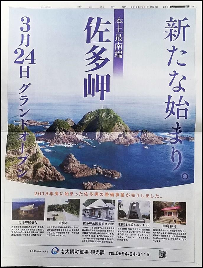 佐多岬広告