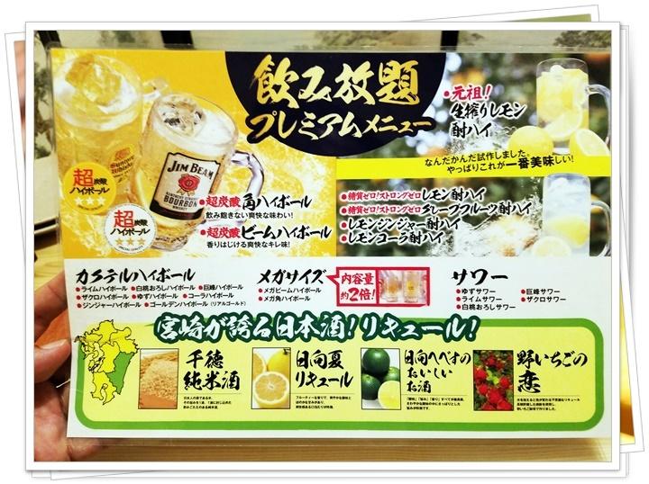 宮崎居酒屋1-2