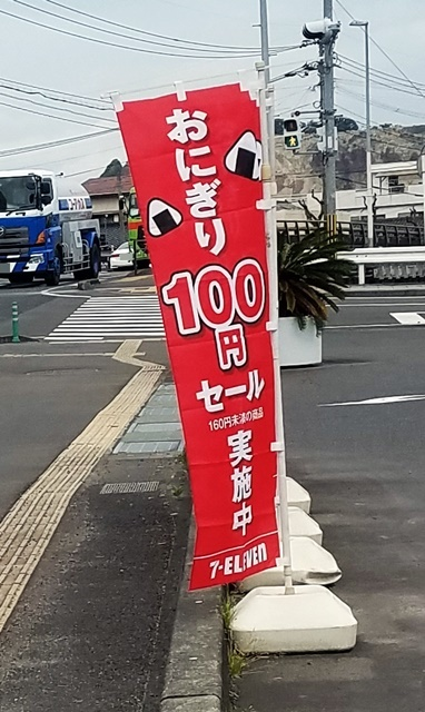 おにぎり100円1-1