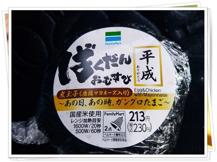 平成さいご1-1
