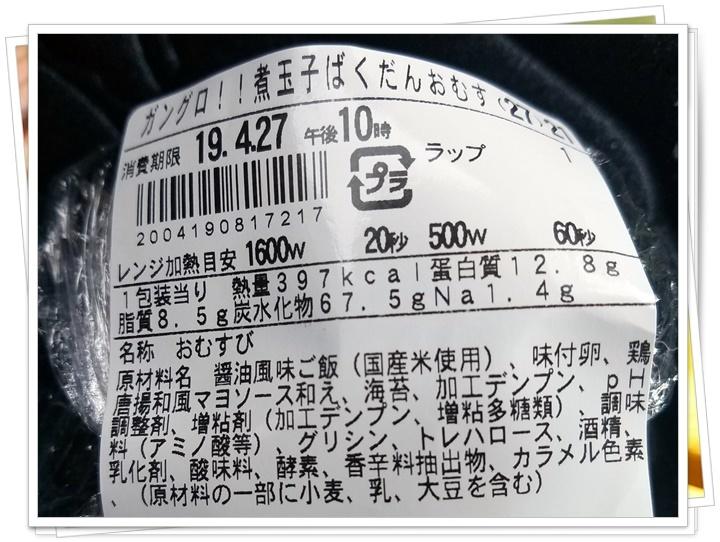 平成さいご1-3