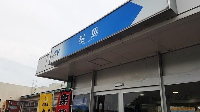 桜島SA1-0