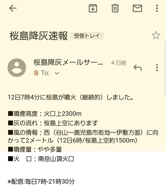 桜島降灰速報1-1