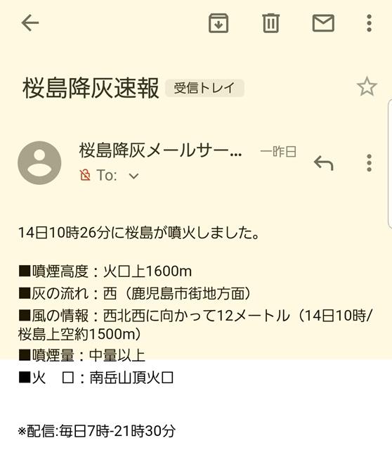桜島降灰速報1-2