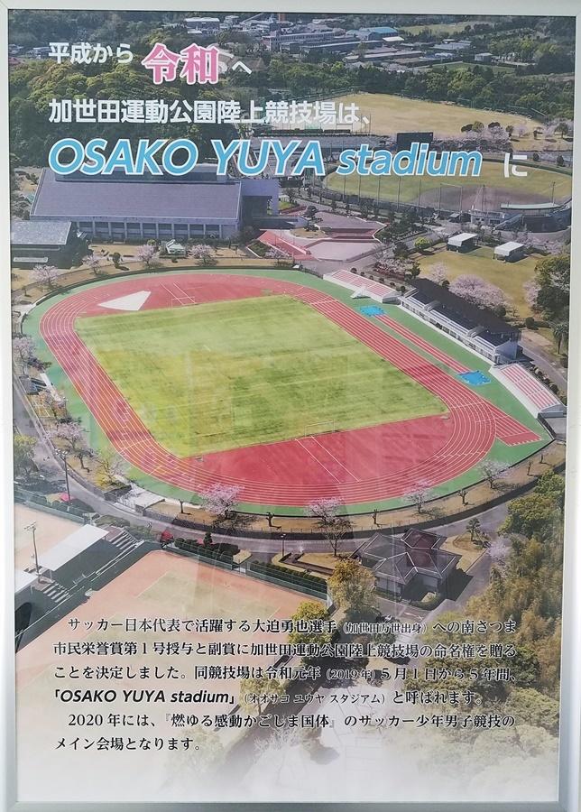 加世田競技場1-2