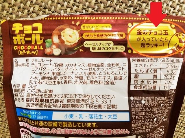 大玉チョコボール1-2