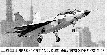 三菱などが開発した戦闘機X2