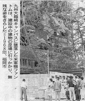九大にファントム墜落 - コピー