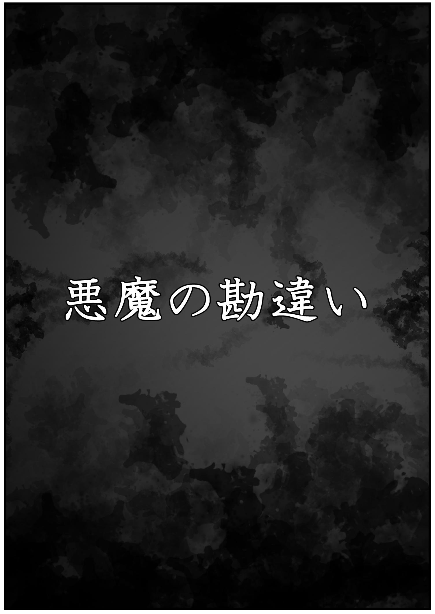 悪魔の勘違い マンガ_002