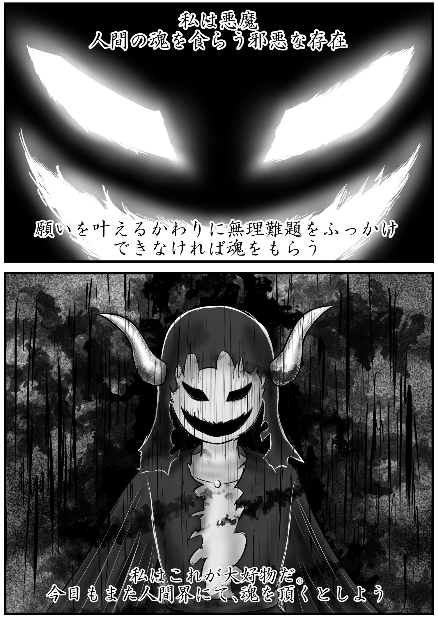悪魔の勘違い マンガ_001