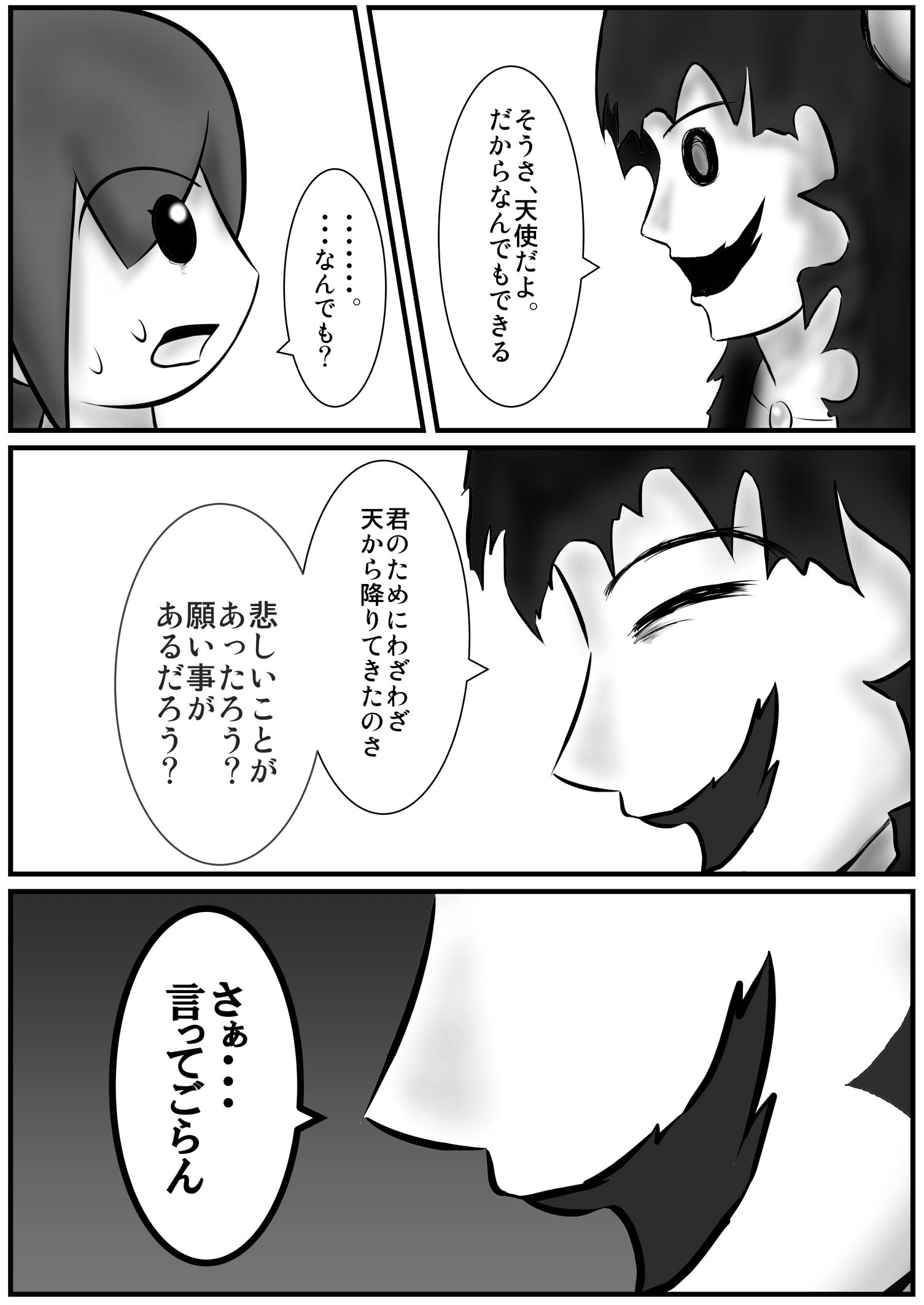 悪魔の勘違い マンガ_007