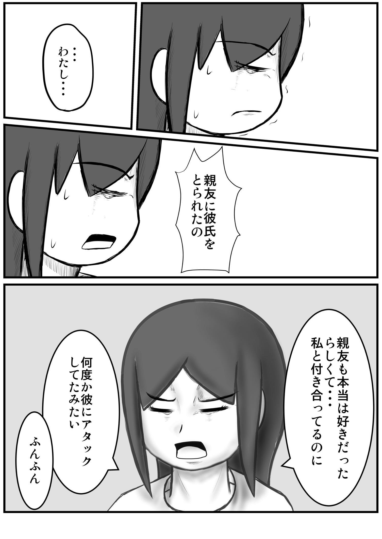 悪魔の勘違い マンガ_008