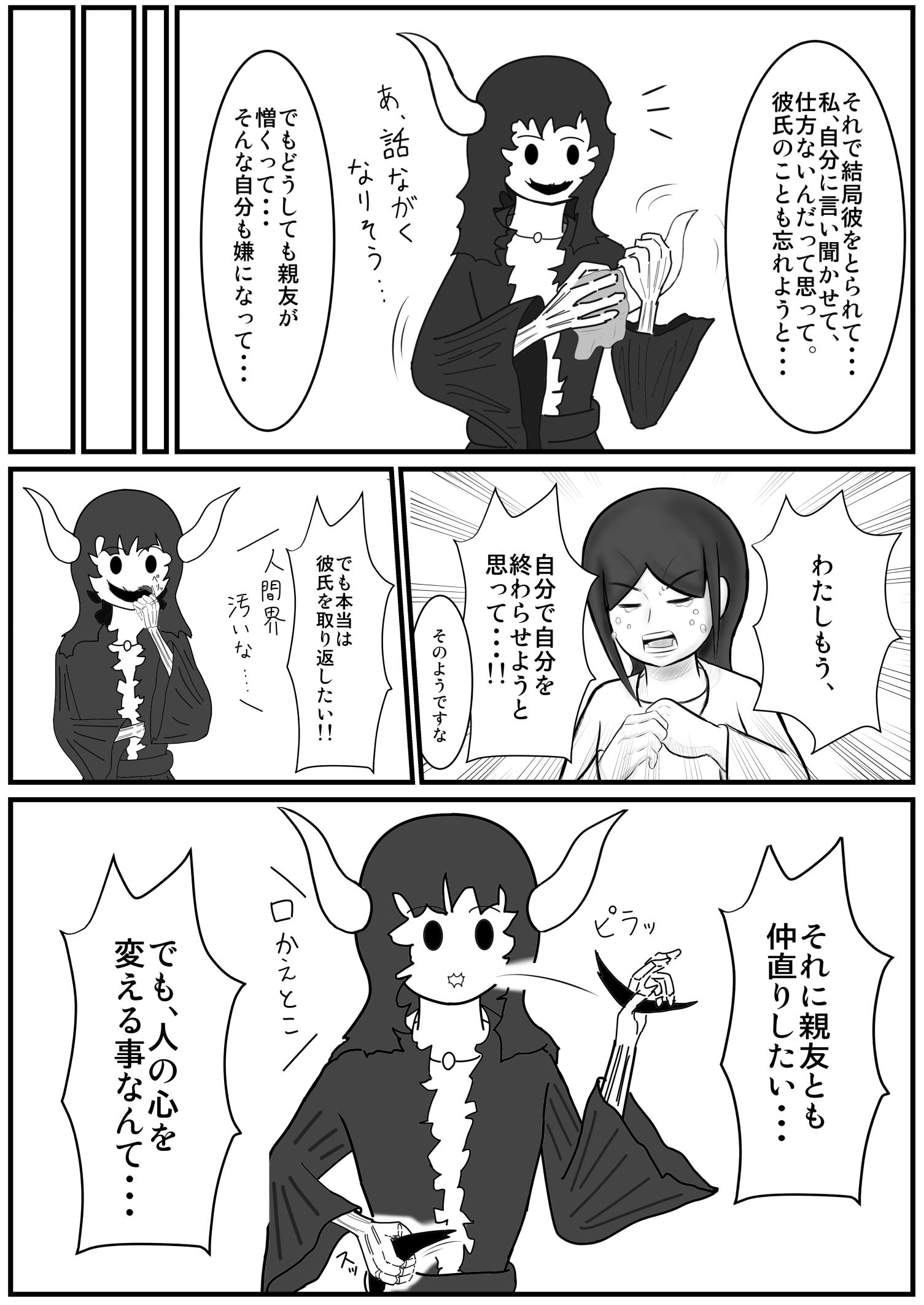 悪魔の勘違い マンガ_009