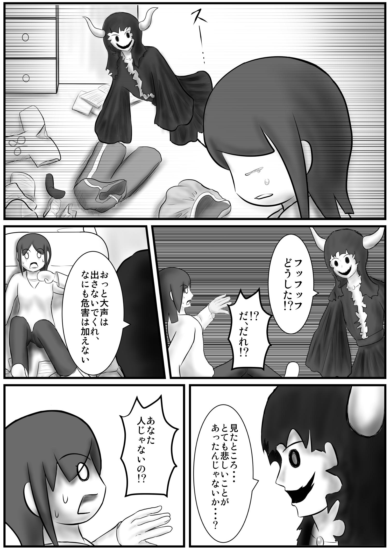 悪魔の勘違い マンガ_006
