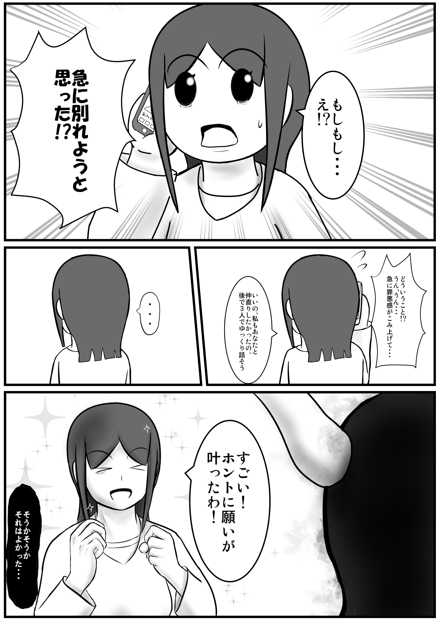 悪魔の勘違い マンガ_014